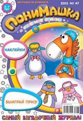 ПониМашка. Развлекательно-развивающий журнал. No47 (декабрь) 2013