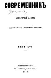 Современник: литературныфи и политический журнал, Том 17,Часть 1