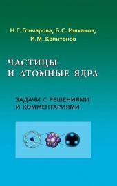 Частицы и атомные ядра. Задачи с решениями и комментариями