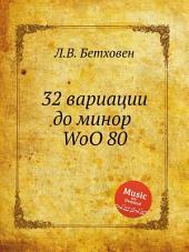 32 вариации до минор, WoO 80