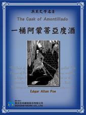 The Cask of Amontillado (一桶阿蒙蒂亞度酒)