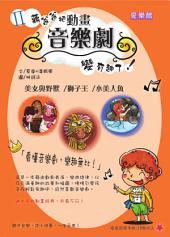 II蔣爸爸把動畫音樂劇變有趣了!: 愛樂館2 (美女與野獸/獅子王/小美人魚)