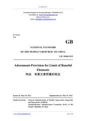 GB 28480-2012: Translated English of Chinese Standard. Buy true-PDF at www.ChineseStandard.net -- Auto-immediately deliver. GB28480-2012.: Adornment - Provision for limit of baneful elements.