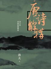 唐詩解構─洛夫的唐韻新鑄藝術