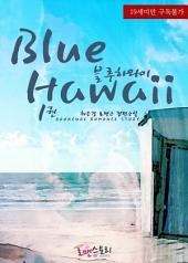 블루 하와이 (Blue Hawaii) 1