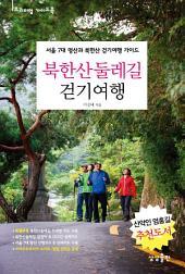 북한산 둘레길 걷기여행: 서울 7대 명산과 북한산 걷기여행 가이드