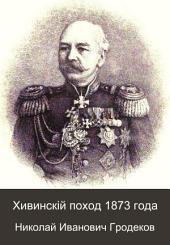 Хивинскій поход 1873 года: Дѣйствія кавказских отрядов