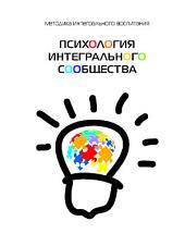 Психология интегрального сообщества
