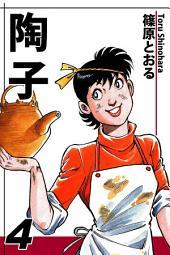 陶子(4)