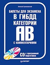 Билеты для экзамена в ГИБДД с комментариями. Категории А и В. Полноцветное издание (+CD с программой подготовки)
