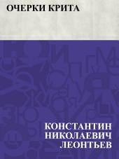 Очерки Крита