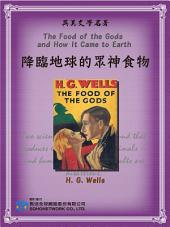 The Food of the Gods and How It Came to Earth (降臨地球的眾神食物)