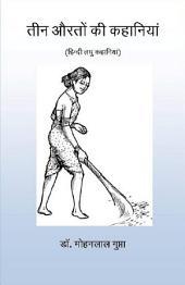 Teen Auraton Ki Kahaniya: तीन औरतों की कहानियां