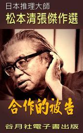 合作的被告: 日本推喜小說賞