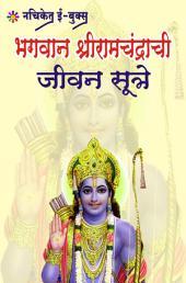 Bhagwan Shriramchandrachi Jeevan Sutre / Nachiket Prakashan: भगवान श्रीरामचंद्राची जीवन सूत्रे