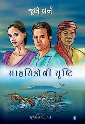Sahasiko Ni Srushti - Gujarati eBook