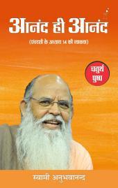 Anand hi Anand: Chaturth Pushp