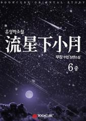 유성하소월 6 - 중