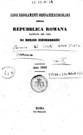 Leggi regolamenti ordinanze e circolari della Repubblica romana: anno 1849