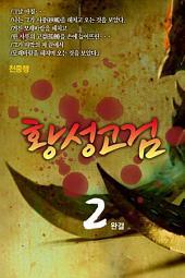 황성고검 2 완결
