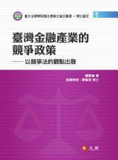 臺灣金融產業的競爭政策: 以競爭法的觀點出發