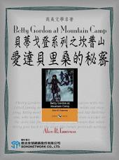 Betty Gordon at Mountain Camp (貝蒂戈登系列之坎普山:愛達貝里桑的秘密)