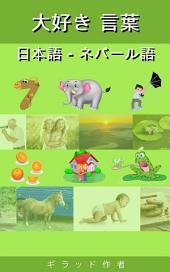 大好き 言葉 日本語 - ネパール語