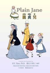 04 - Plain Jane (Traditional Chinese Hanyu Pinyin): 醜貞兒(繁體漢語拼音)