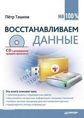 Восстанавливаем данные на 100% (+CD)