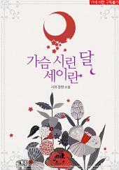 [BL] 가슴 시린 달, 세이란 (합본, 전2권)