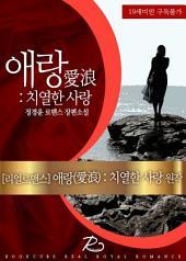 [세트] 애랑 (愛浪) : 치열한 사랑 (일러스트포함) (전2권/완결)