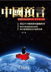 《中國預言》