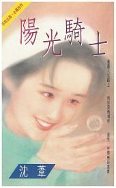 陽光騎士: 禾馬珍愛小說395
