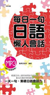 每日一句日語懶人會話: 一天一句 累積日語會話力