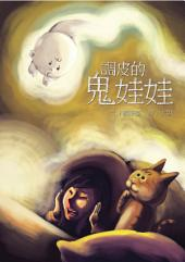 調皮的鬼娃娃: 小兵成長系列28