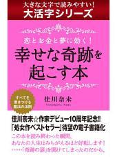【大活字シリーズ】恋とお金と夢に効く! 幸せな奇跡を起こす本