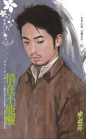 情在不能醒~壞男人啟示錄之二: 禾馬文化珍愛系列217