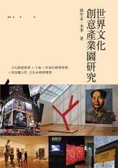 世界文化創意產業園研究