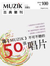 MUZIK 8月號/MUZIK No. 100: 音樂會必備曲目TOP 50