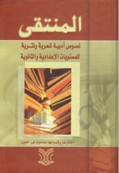 المنتقى نصوص أدبية شعرية ونثرية اعدادي وثانوي