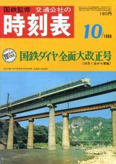 時刻表復刻版: 1968年10月号