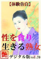 【体験告白】性を貪り生きる熟女「艶」デジタル版 vol.70