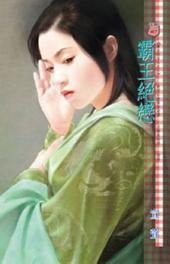 霸王絕戀: 禾馬文化甜蜜口袋系列017