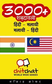 3000+ हिंदी - मलायी मलायी - हिंदी शब्दावली