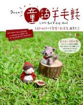 童話羊毛氈:小紅帽世界中的羊毛氈生活雜貨