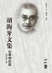 胡海牙文集: 仙學理法篇