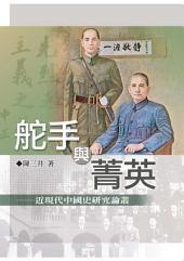 舵手與菁英: 近現代中國史研究論叢