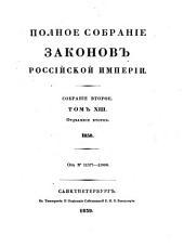 Полное собрание законов Российской Империи: Том 2;Объемы 12-13