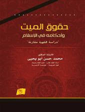 حقوق الميت وأحكامه في الإسلام: دراسة فقهية مقارنة