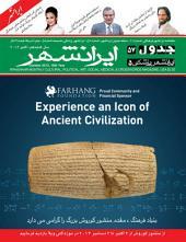 ماهنامه فرهنگی، سیاسی، هنری، اجتماعی ایرانشهر - شماره 11: Iranshahr monthly cultural, political & social magazine (11)